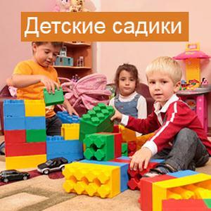 Детские сады Светлогорска