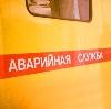 Аварийные службы в Светлогорске