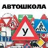 Автошколы в Светлогорске