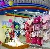 Детские магазины в Светлогорске