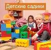 Детские сады в Светлогорске