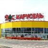 Гипермаркеты в Светлогорске