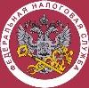 Налоговые инспекции, службы в Светлогорске