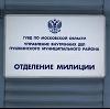 Отделения полиции в Светлогорске