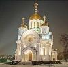 Религиозные учреждения в Светлогорске