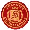 Военкоматы, комиссариаты в Светлогорске
