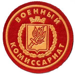 Военкоматы, комиссариаты Светлогорска